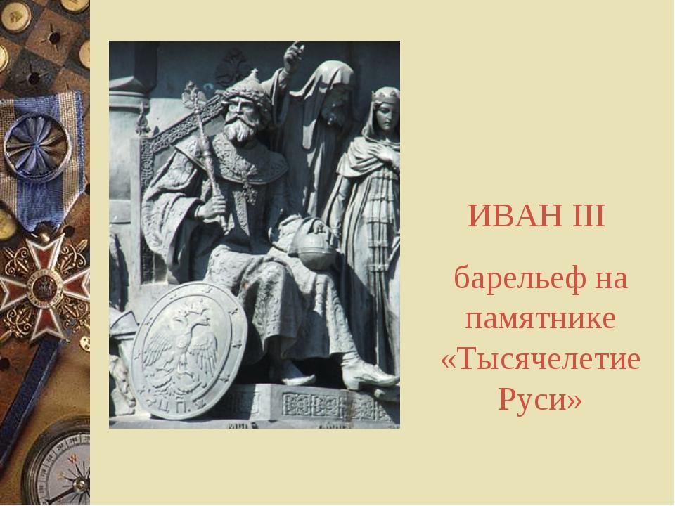 ИВАН III барельеф на памятнике «Тысячелетие Руси»