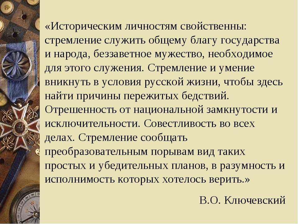 «Историческим личностям свойственны: стремление служить общему благу государс...
