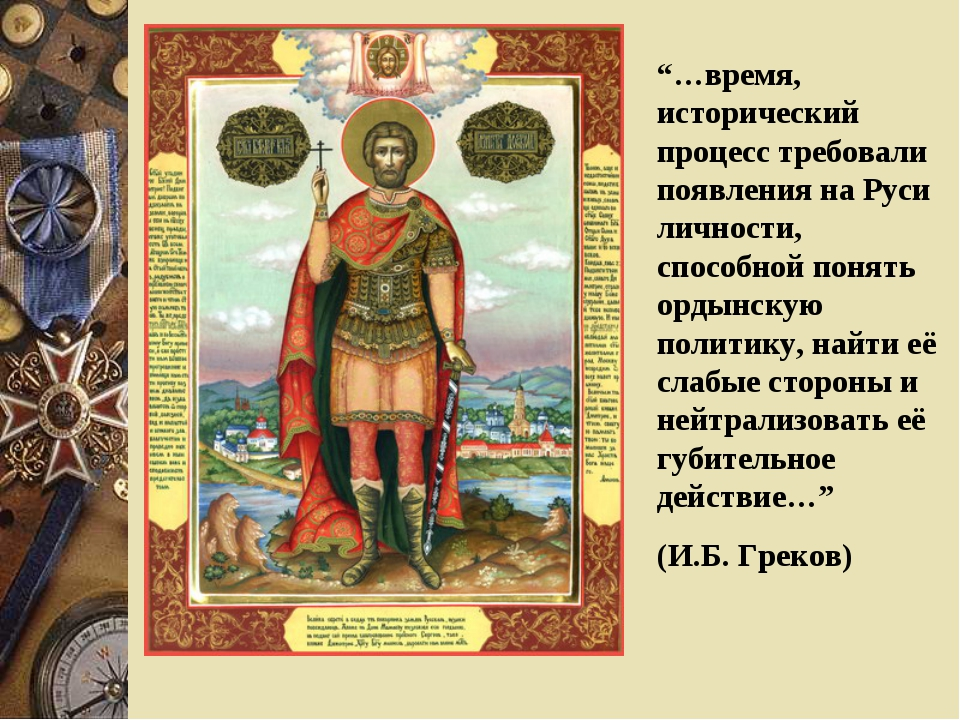 """""""…время, исторический процесс требовали появления на Руси личности, способной..."""