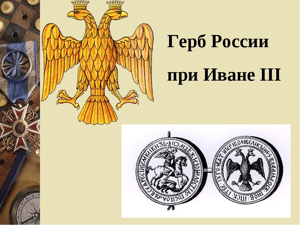 Герб России при Иване III