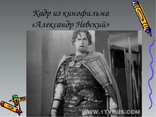 Кадр из кинофильма «Александр Невский»