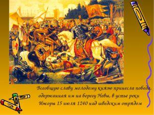 Всеобщую славу молодому князю принесла победа, одержанная им на берегу Невы,