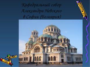 Кафедральный собор Александра Невского в Софии (Болгария)