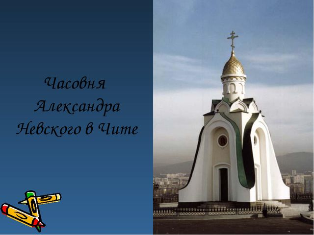 Часовня Александра Невского в Чите