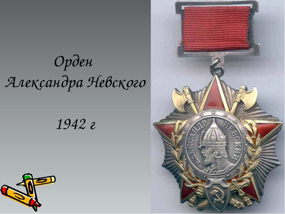 Орден Александра Невского 1942 г