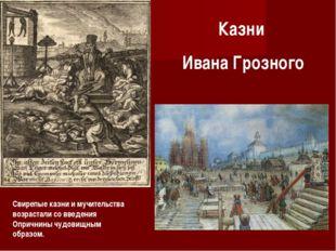 Казни Ивана Грозного Свирепые казни и мучительства возрастали со введения Опр