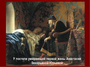 У постели умирающей первой жены Анастасии Захарьиной-Юрьевой