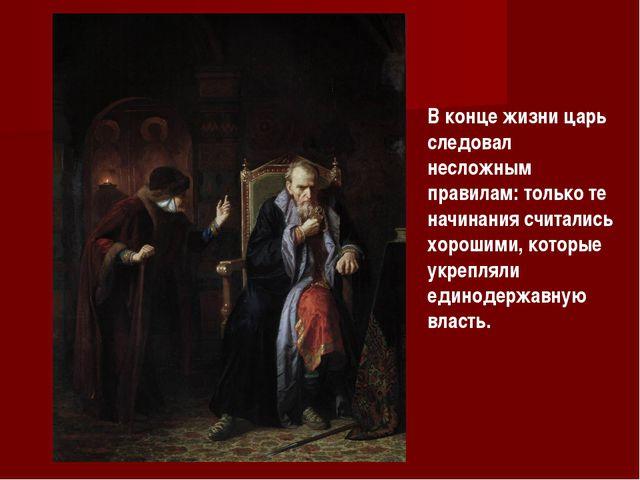 В конце жизни царь следовал несложным правилам: только те начинания считались...