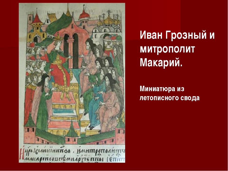 Иван Грозный и митрополит Макарий. Миниатюра из летописного свода
