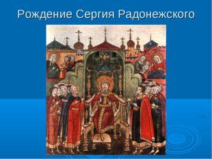 Рождение Сергия Радонежского
