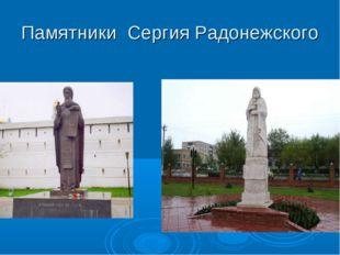Памятники Сергия Радонежского