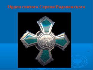 Орден святого Сергия Радонежского