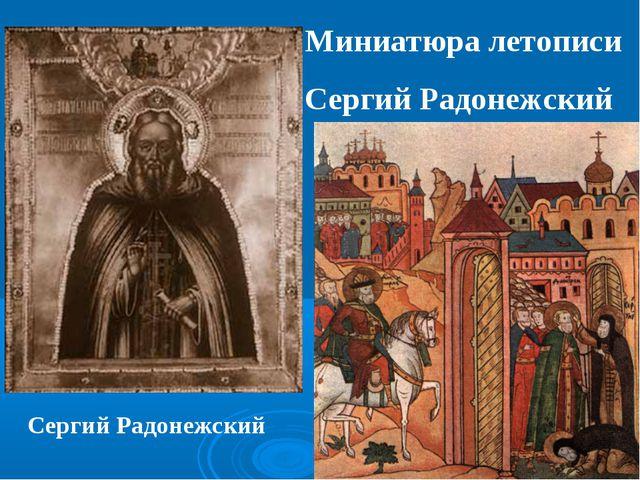 Миниатюра летописи Сергий Радонежский Сергий Радонежский