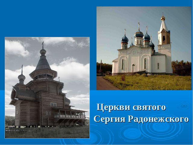 Церкви святого Сергия Радонежского