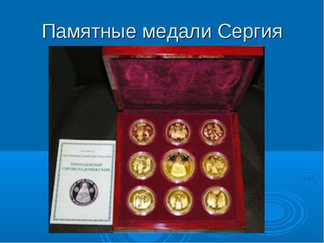 Памятные медали Сергия