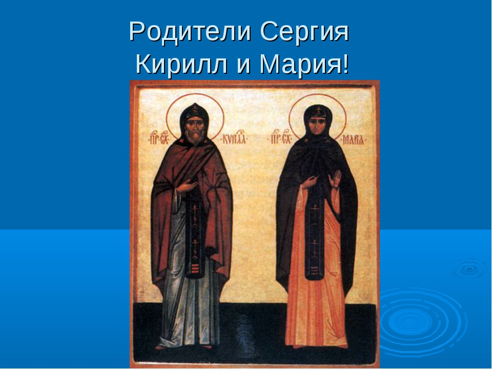 Родители Сергия Кирилл и Мария!
