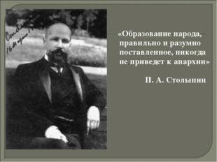 «Образование народа, правильно и разумно поставленное, никогда не приведет к