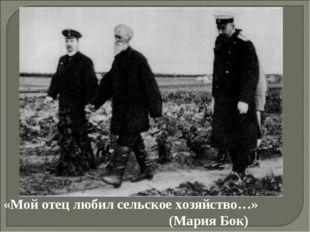 «Мой отец любил сельское хозяйство…» (Мария Бок)