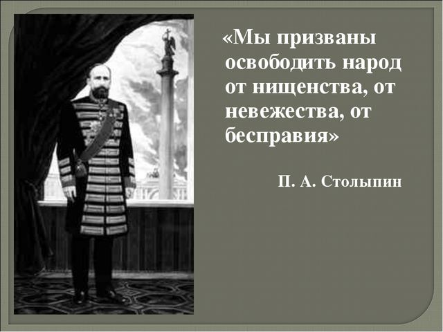 «Мы призваны освободить народ от нищенства, от невежества, от бесправия» П. А...