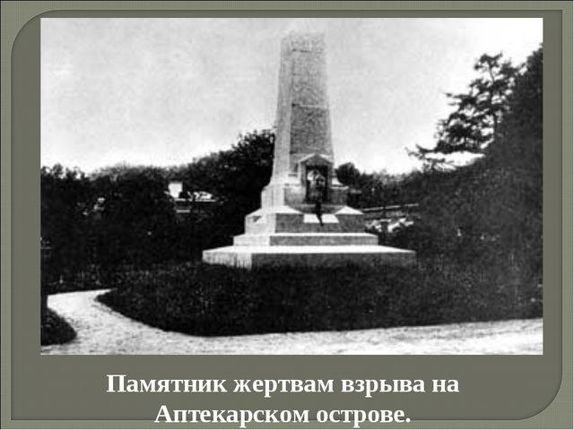 Памятник жертвам взрыва на Аптекарском острове.