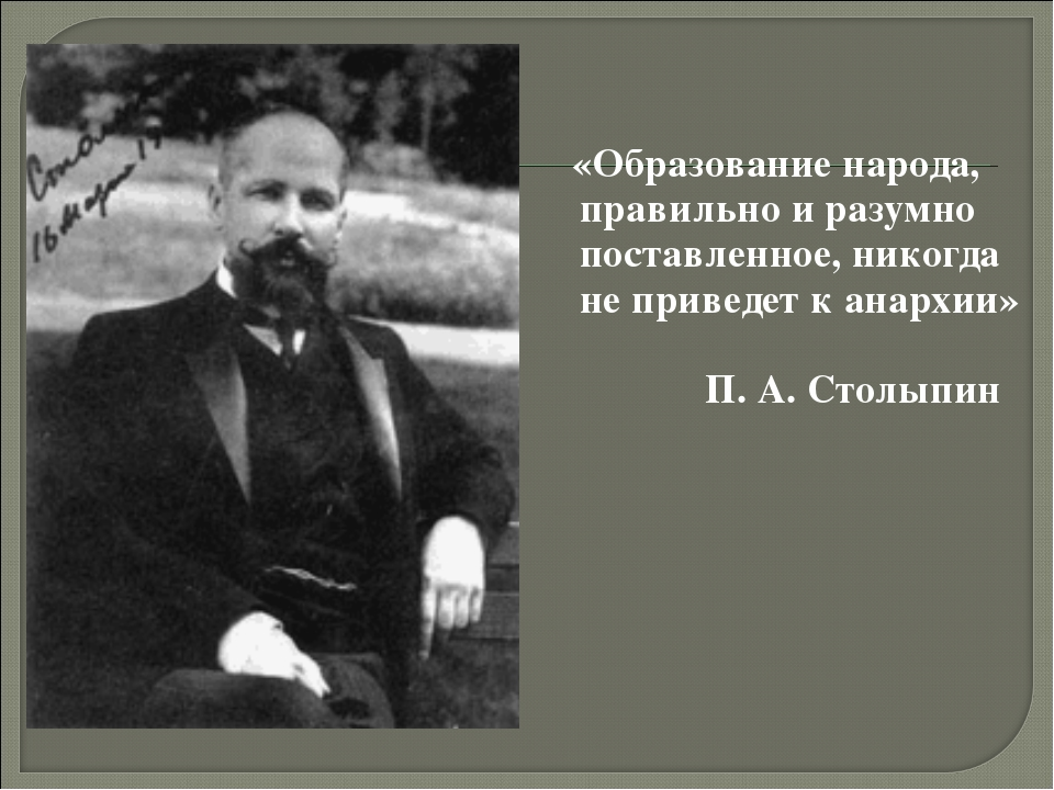 «Образование народа, правильно и разумно поставленное, никогда не приведет к...