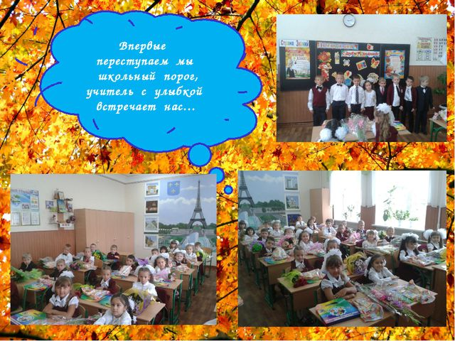 Впервые переступаем мы школьный порог, учитель с улыбкой встречает нас…