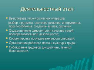 Деятельностный этап Выполнение технологических операций (выбор предмета, цвет