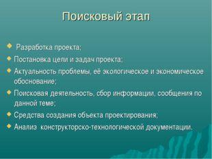 Поисковый этап Разработка проекта; Постановка цели и задач проекта; Актуально