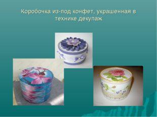 Коробочка из-под конфет, украшенная в технике декупаж
