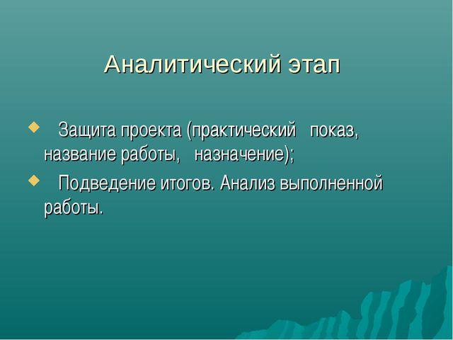 Аналитический этап Защита проекта (практический показ, название работы, назн...