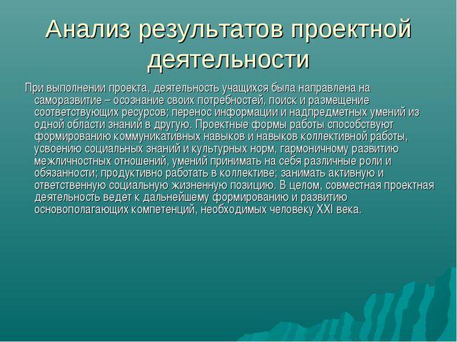 Анализ результатов проектной деятельности При выполнении проекта, деятельност...