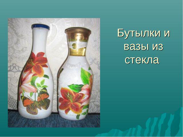 Бутылки и вазы из стекла