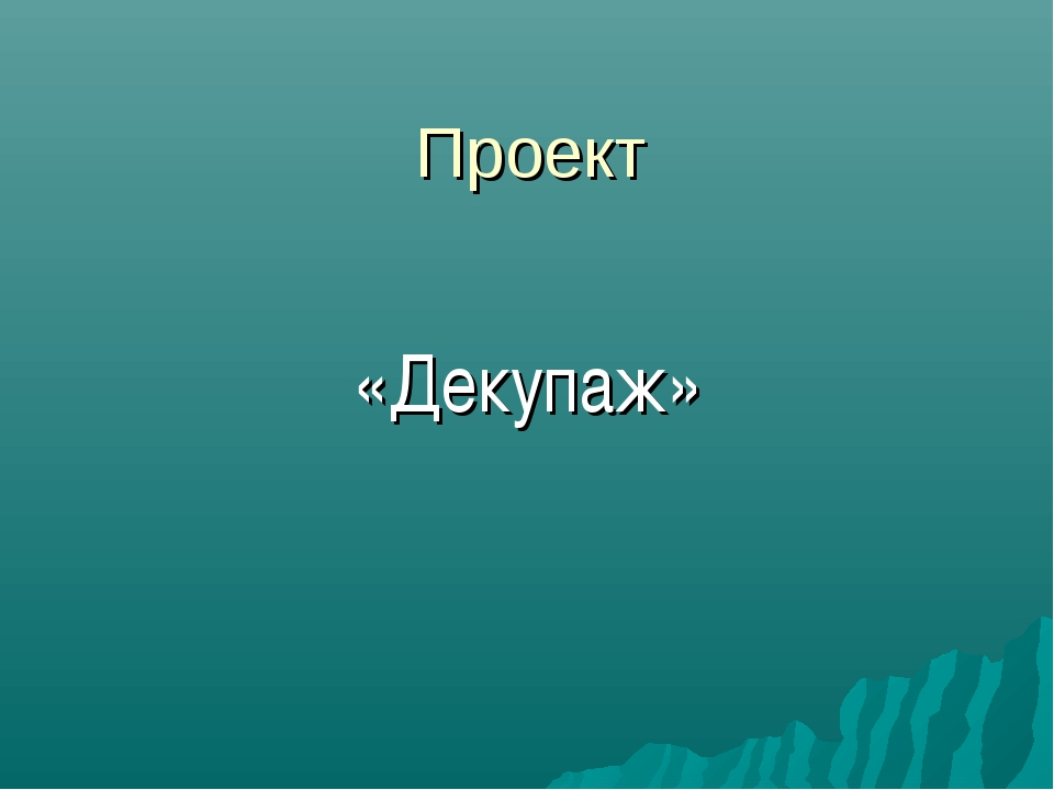 Проект «Декупаж»