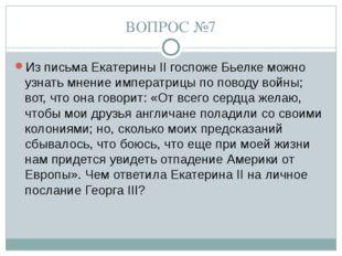 ВОПРОС №7 Из письма Екатерины II госпоже Бьелке можно узнать мнение императри
