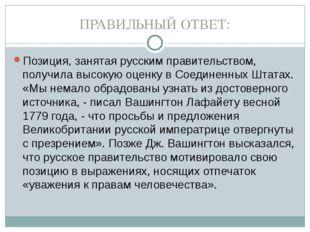 ПРАВИЛЬНЫЙ ОТВЕТ: Позиция, занятая русским правительством, получила высокую о