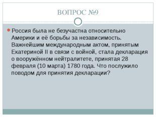 ВОПРОС №9 Россия была не безучастна относительно Америки и её борьбы за незав