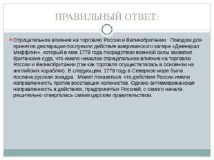 ПРАВИЛЬНЫЙ ОТВЕТ: Отрицательное влияние на торговлю России и Великобритании.