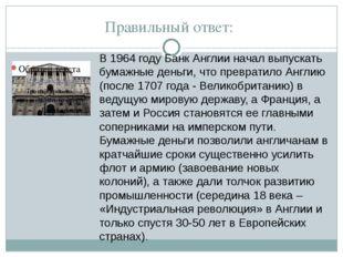 Правильный ответ: В 1964 году Банк Англии начал выпускать бумажные деньги, чт