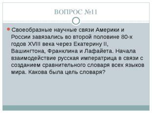 ВОПРОС №11 Своеобразные научные связи Америки и России завязались во второй п