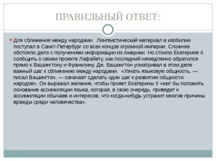 ПРАВИЛЬНЫЙ ОТВЕТ: Для сближения между народами. Лингвистический материал в и