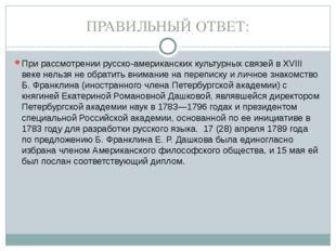 ПРАВИЛЬНЫЙ ОТВЕТ: При рассмотрении русско-американских культурных связей в XV