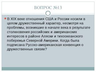 В XIX веке отношения США и России носили в целом дружественный характер, несм