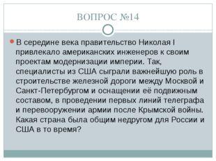 ВОПРОС №14 В середине века правительство Николая I привлекало американских ин