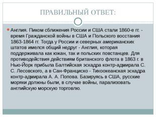 ПРАВИЛЬНЫЙ ОТВЕТ: Англия. Пиком сближения России и США стали 1860-е гг. - вре