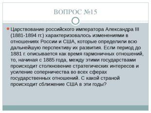 ВОПРОС №15 Царствование российского императора Александра III (1881-1894 гг.)
