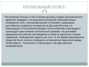ПРАВИЛЬНЫЙ ОТВЕТ: Вступление России и США в более высокую стадию экономическо