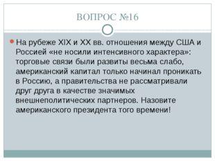 ВОПРОС №16 На рубеже XIX и XX вв. отношения между США и Россией «не носили ин