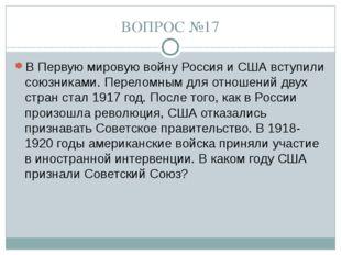 ВОПРОС №17 В Первую мировую войну Россия и США вступили союзниками. Переломны