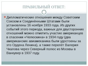 ПРАВИЛЬНЫЙ ОТВЕТ: Дипломатические отношения между Советским Союзом и Соединён