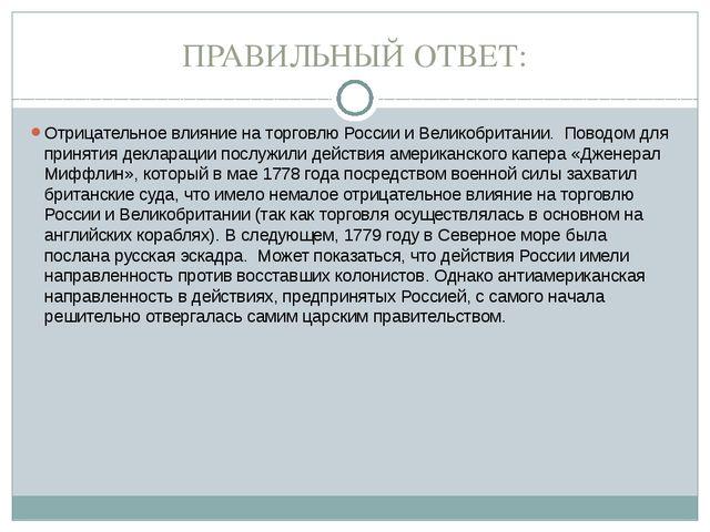 ПРАВИЛЬНЫЙ ОТВЕТ: Отрицательное влияние на торговлю России и Великобритании....